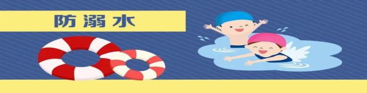 预防学生溺水 坚守安全底线