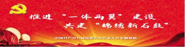 中国共产党石鼓区第五次代表大会专题报道