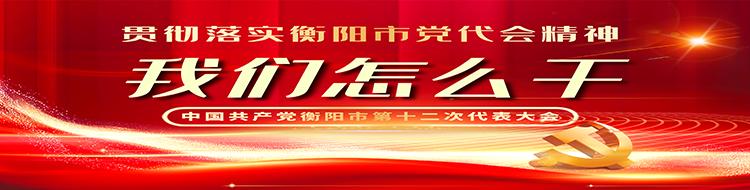 中国共产党衡阳市第十二次代表大会